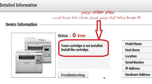Toner cartridge is not installed